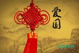 中国现代爱国诗歌精选